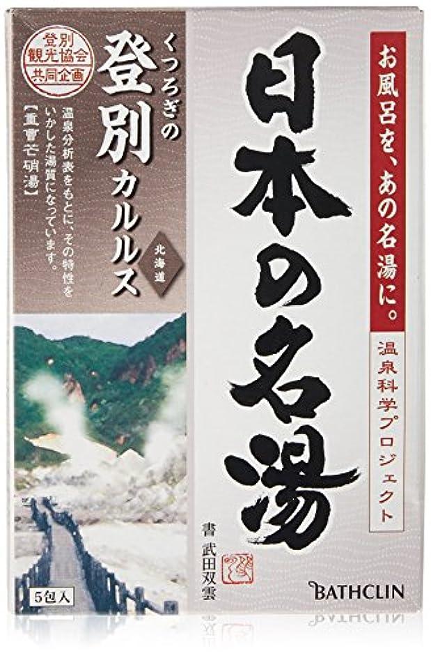 最大化するを通して乱用【医薬部外品】日本の名湯入浴剤 登別カルルス 30g×5包 個包装 温泉タイプ