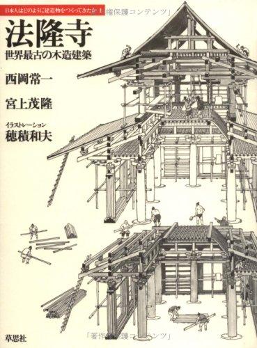 法隆寺―世界最古の木造建築 (日本人はどのように建造物をつくってきたか 1)の詳細を見る