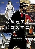 放浪の画家 ピロスマニ HDマスター [DVD]
