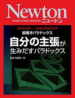[科学雑誌Newton]のNewton 絵解きパラドックス 自分の主張が生みだすパラドックス