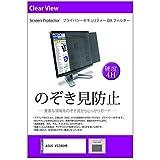 メディアカバーマーケット ASUS VS248HR[24インチ(1920x1080)]機種で使える【プライバシー フィルター】 ブルーライトカット 左右からの覗き見防止