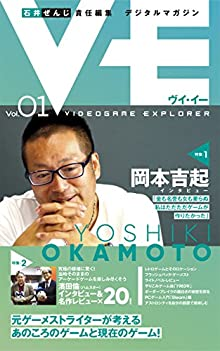 VE Vol.01(VIDEOGAME EXPLORER)