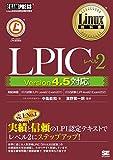 Linux教科書 LPICレベル2 Version 4.5対応