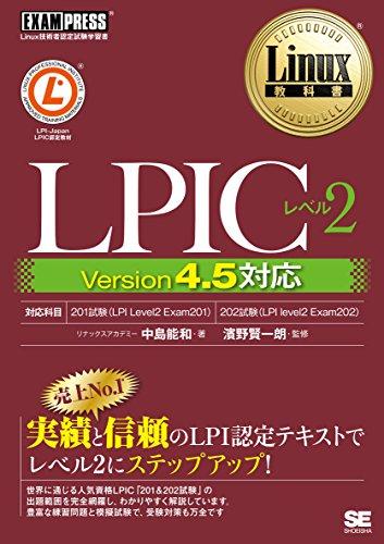 Linux教科書 LPICレベル2 Version 4.5対応[ 中島 能和 ]の自炊・スキャンなら自炊の森