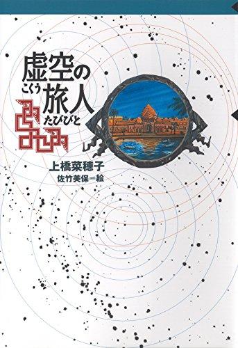 守り人シリーズ電子版 4.虚空の旅人の詳細を見る