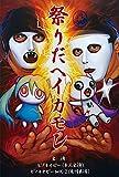 U/M/A/A Inc. ピノキオピー 祭りだヘイカモン(初回生産限定盤)(DVD付)の画像