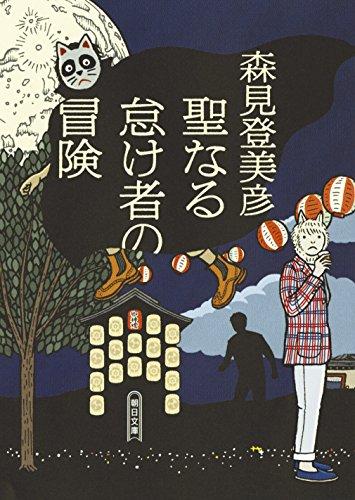 聖なる怠け者の冒険 / 森見登美彦