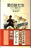 愛の旅だち―フランバーズ屋敷の人びと 1 (岩波少年文庫 (3116))