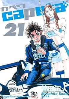 capeta(21) (KCデラックス 月刊少年マガジン)