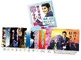 映画 俺物語!! 前売り特典 カレンダー 2105-2016 猛男の本気カレンダー 鈴木亮平 劇場 グッズ 前売券特典