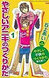 やさしいアニキのつくりかた プチデザ(1) (デザートコミックス)