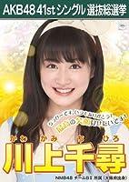 AKB48 公式生写真 僕たちは戦わない 劇場盤特典 【川上千尋】