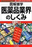 医薬品業界のしくみ (図解雑学)