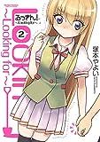 るっきん!~Looking for~ : 2 (アクションコミックス)