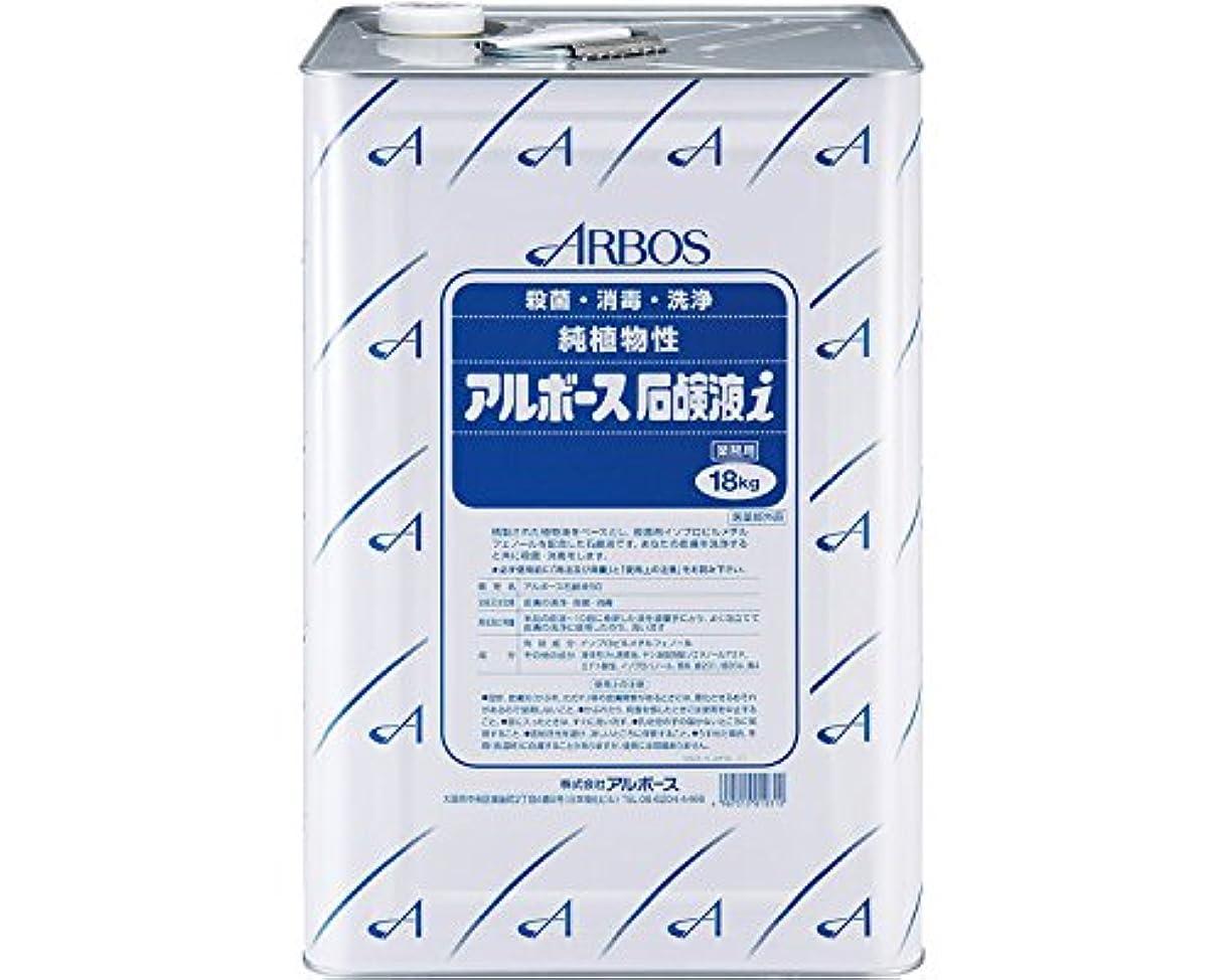 払い戻しスタンド音楽を聴くアルボース石鹸液i 18kg (アルボース)