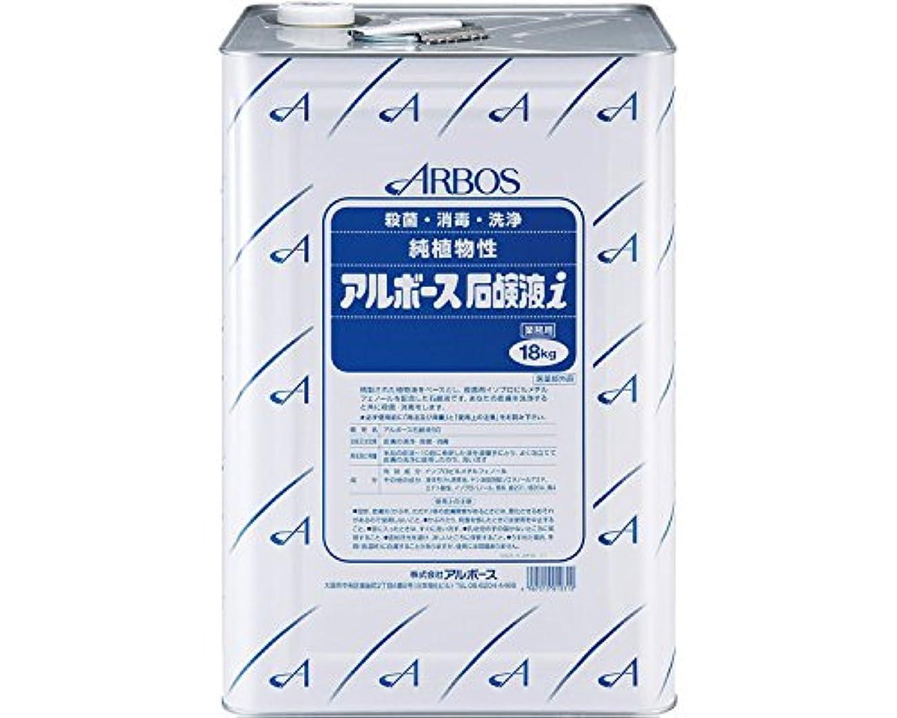 ジレンマ卑しい十億アルボース石鹸液i 18kg (アルボース)