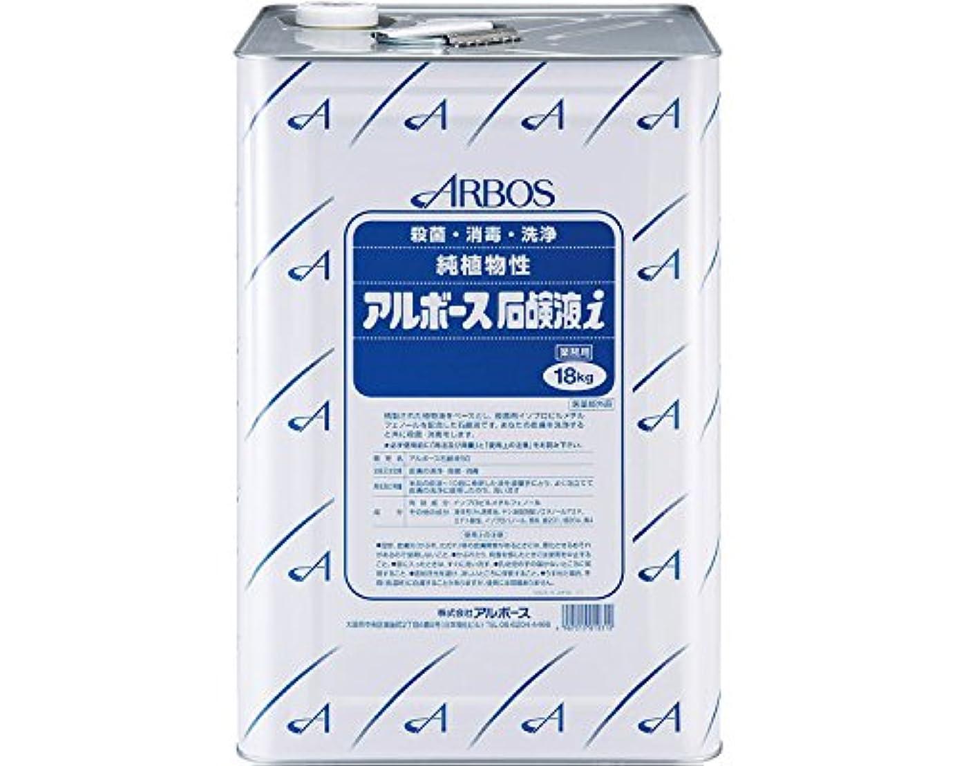 ポークマーカー病んでいるアルボース石鹸液i 18kg (アルボース)