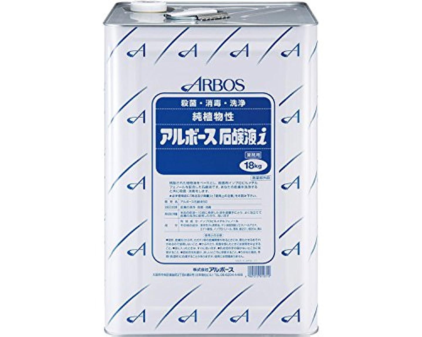 敵意敵意大使アルボース石鹸液i 18kg (アルボース)