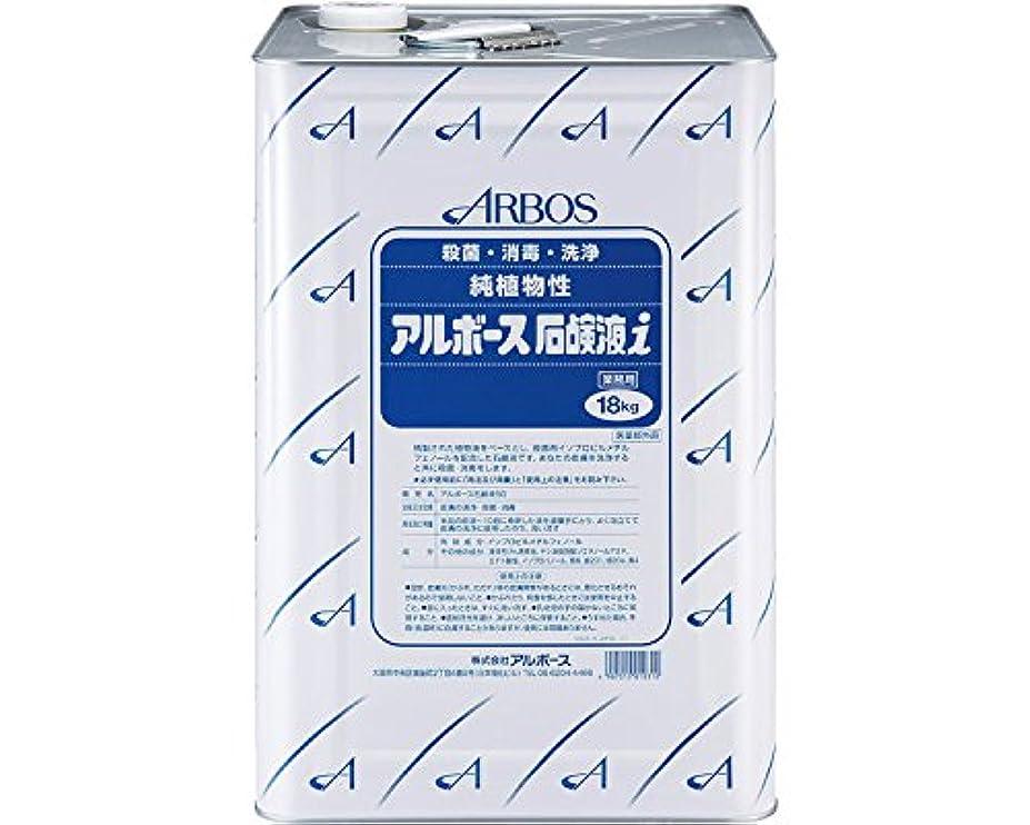 哲学博士光景比率アルボース石鹸液i 18kg (アルボース)