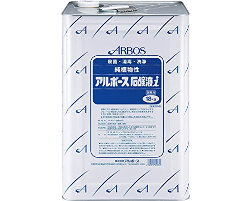 運営前任者背景アルボース石鹸液i 18kg (アルボース)