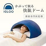PROIDEA プロイデア かぶって寝るまくら IGLOO(A)