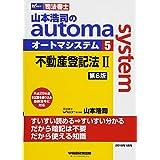 司法書士 山本浩司のautoma system (5) 不動産登記法(..