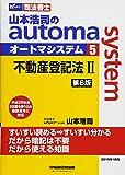 司法書士 山本浩司のautoma system (5) 不動産登記法(2) 第6版 (W(WASEDA)セミナー 司法書士)