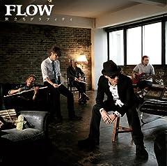 FLOW「旅立ちグラフィティ」のジャケット画像