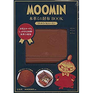 MOOMIN 本革ミニ財布 BOOK リトルミイ&ムーミン (バラエティ)