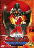 太陽戦隊サンバルカン VOL.1[DVD]