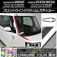 AP フロントウインドウトリムステッカー クローム調 ダイハツ/トヨタ ウェイク/ピクシスメガ LA700系 ゴールド AP-CRM2976-GD 入数:1セット(4枚)