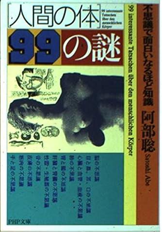 「人間の体」99の謎―不思議で面白いなるほど知識 (PHP文庫)