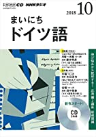 NHK CD ラジオ まいにちドイツ語 2018年10月号