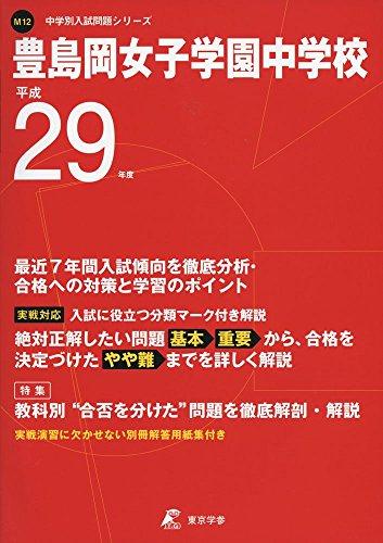 豊島岡女子学園中学校 平成29年度 (2017) (中学校別入試問題シリーズ)