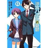 涼宮ハルヒの憂鬱  (12) 角川コミックス・エース 115-14)