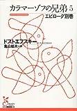 カラマーゾフの兄弟5~エピローグ別巻~ (光文社古典新訳文庫)