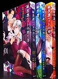 秘書課ペットの育て方 コミック 1-3巻セット (ひめ恋SELECTION)