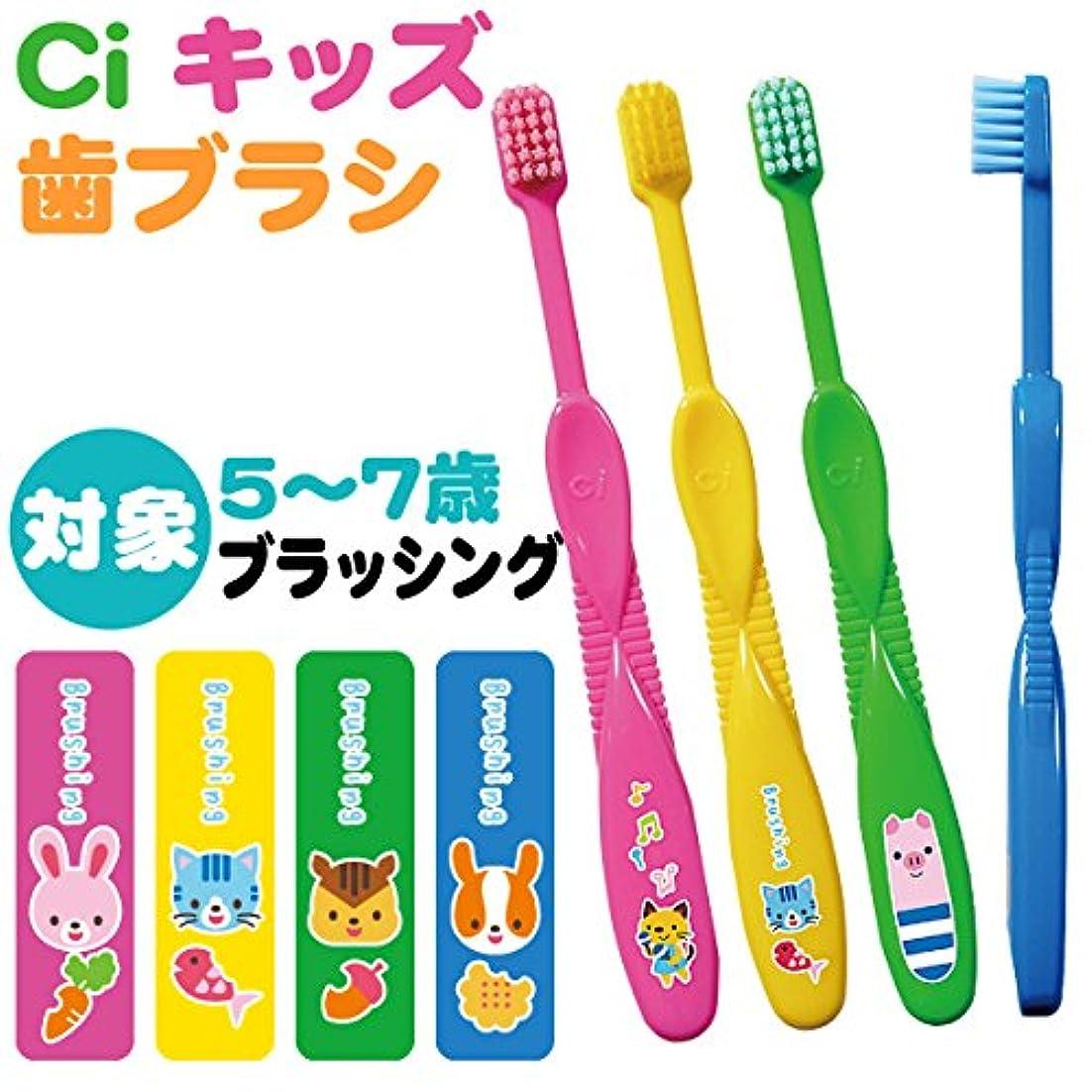 の間でフルーティー換気するCiキッズ歯ブラシ ブラッシング柄 4本