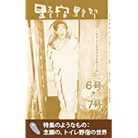 野宿野郎 6号+7号: 人生をより低迷させる旅コミ誌 (野宿野郎デジタル)