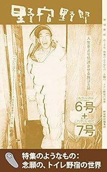 [かとうちあき]の野宿野郎 6号+7号: 人生をより低迷させる旅コミ誌 (野宿野郎デジタル)