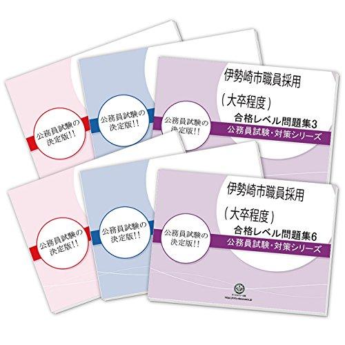 伊勢崎市職員採用(大卒程度)教養試験合格セット(6冊)