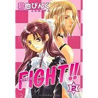FIGHT!! (ファイト!!) (2) (ウィングス・コミックス文庫)