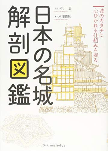 日本の名城解剖図鑑