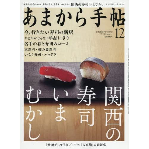 あまから手帖 2017年 12 月号 [雑誌]