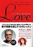 LOVE チョプラ博士の愛の教科書 画像