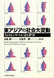 「東アジアの社会大変動―人口センサスが語る世界―」販売ページヘ