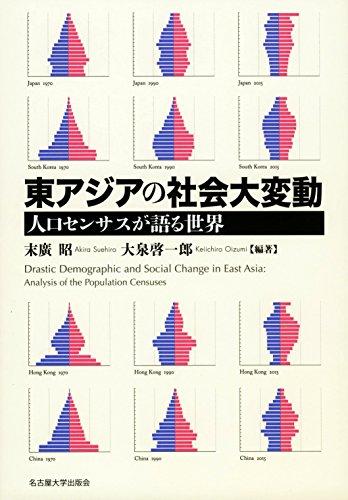 東アジアの社会大変動―人口センサスが語る世界―