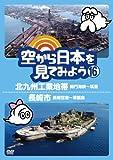 空から日本を見てみよう16 北九州工業地帯 関門海峡~筑豊/長崎市 長崎空港~軍艦島[DVD]
