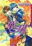 華と嵐 (Dariaコミックス)