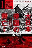 大日本帝国の興亡〔新版〕1──暁のZ作戦 (ハヤカワ文庫NF)